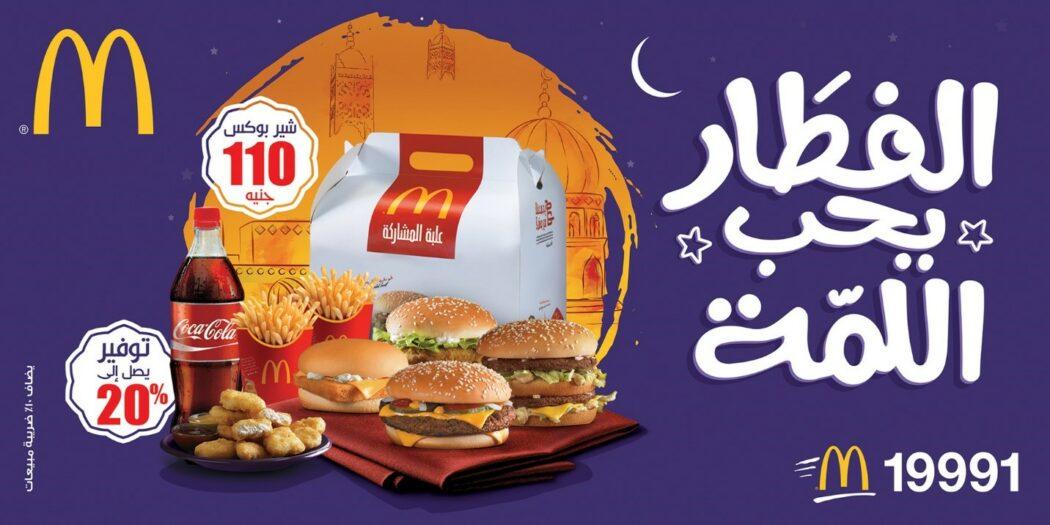 Mcdonalds Ramadan Campaign