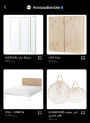 Instagram Shop IKEA Saudi Arabia