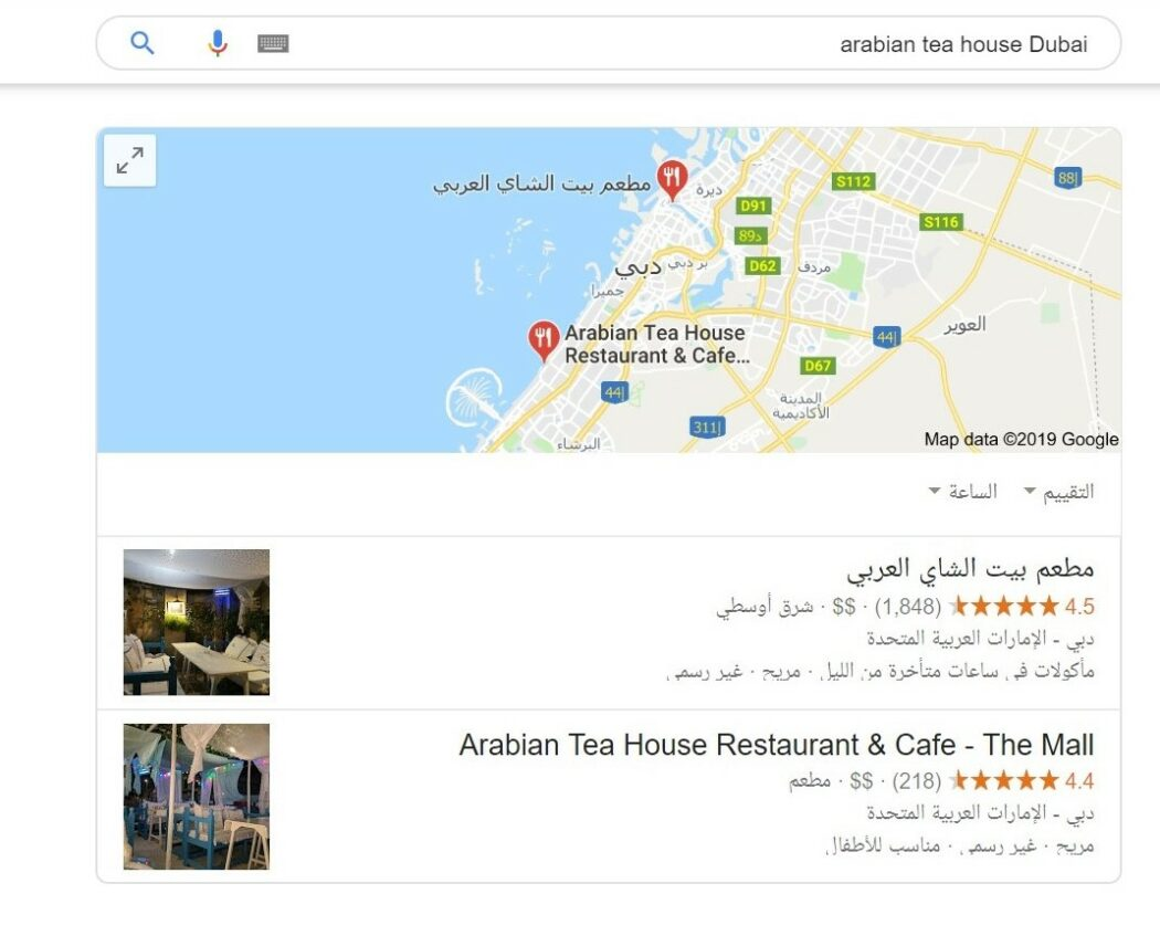 Arabian tea house Dubai listing