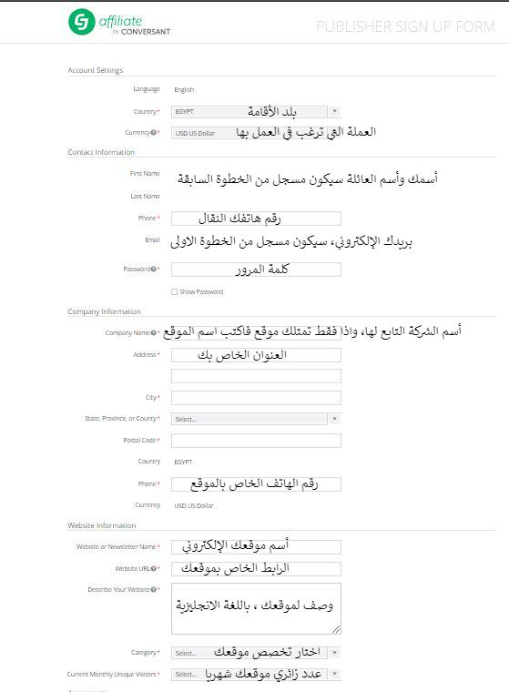 خطوات التسجيل في برنامج الأفلييت من جودادي