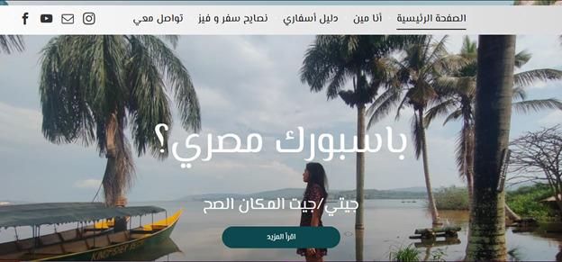 Rahma travel blog website